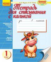 Тетрадь для списывания 1 кл. с калькой (РУС) ОБНОВЛЕННАЯ ПРОГРАММА