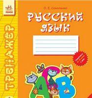 Тренажер Русский язык 1 кл. (РУС)