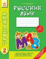 Тренажер Русский язык 2 кл. (РУС)