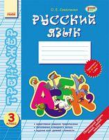 Тренажер Русский язык 3 кл. (РУС)  НОВАЯ ПРОГРАММА