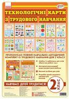 Трудове навчання  КАРТКИ 2 кл. (Укр) до альбома НОВА ПРОГРАМА