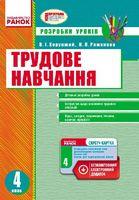 Трудове навчання 4 кл. Розробки уроків (Укр)+СК /НОВА ПРОГРАМА