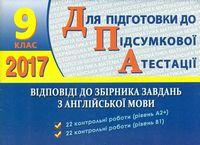 Відповіді до збірника завдань для підготовки до ДПА з англ.мови . 9 кл.
