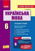 УКР МОВА П-К  6 кл.  д/укр.шк Сучасний майстер-клас +СК /НОВА ПРОГРАМА