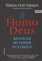 Ноmo Deus. Краткая история будущего (мяг)