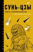Сунь-Цзы. Трактат о военном искусстве