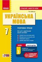 УКР МОВА П-К  7 кл.  д/укр.шк Сучасний майстер-клас +СК /НОВА ПРОГРАМА