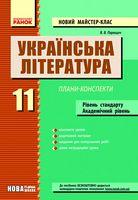 УКР. Література  11 кл. НОВИЙ майстер-клас (Укр) Рівень стандарту. Академ. рівень