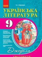 УКРАЇНСЬКА ЛІТЕРАТУРА ПІДРУЧНИК 9 кл. (Укр) Борзенко О.І., Лобусова О.В./НОВА ПРОГРАМА