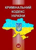 Кримінальний кодекс України (уклав та підготовив В.І. Тютюгін). Станом на 19 жовтня 2018 року