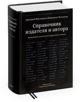 «Довідник видавця та автора» Аркадія Мильчина і Людмили Чельцовой. П'яте видання, виправлене і доповнене