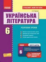 Укр. Література   6 кл П-К Розробки уроків. Сучасний майстер-клас (Укр) + СК