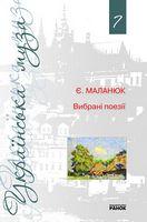 Українська муза.  7 том  Маланюк Є.  Вибрані поезії