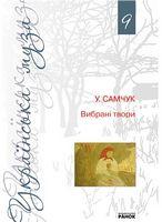 Українська муза.  9 том  У.Самчук Вибрані твори
