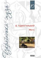 Українська муза. 10 том  В.Підмогильний Місто
