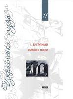 Українська муза. 11 том  І.Багряний Вибрані твори