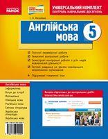 Універс. комплект 5 кл. Англійська мова (Укр) НОВА ПРОГРАМА