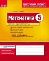 Універс. комплект 5 кл. Математика (Укр) НОВА ПРОГРАМА/ОВ