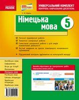 Універс. комплект 5 кл. Німецька мова (Укр) НОВА ПРОГРАМА