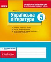 Універс. комплект 5 кл. Укр. література (Укр) НОВА ПРОГРАМА