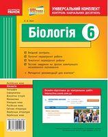Універс. комплект 6 кл. Біологія (Укр) НОВА ПРОГРАМА