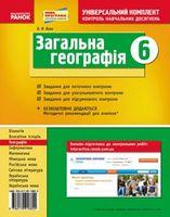 Універс. комплект 6 кл. Географія (Укр) НОВА ПРОГРАМА /БП