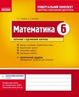 Універс. комплект 6 кл. Математика (Укр) НОВА ПРОГРАМА/ОВ