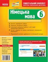 Універс. комплект 6 кл. Німецька мова (Укр) НОВА ПРОГРАМА