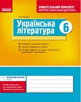 Універс. комплект 6 кл. Укр. література (Укр) НОВА ПРОГРАМА/