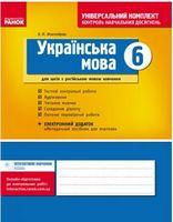 Універс. комплект 6 кл. Укр. мова для РОС.шк. (Укр) НОВА ПРОГРАМА/БП