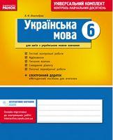 Універс. комплект 6 кл. Укр. мова для укр.шк. (Укр) НОВА ПРОГРАМА/