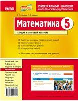 Универс. комплект 5 кл. Математика (РУС) НОВАЯ ПРОГРАММА