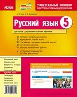 Универс. комплект 5 кл. Русский язык для укр.шк. (РУС) НОВАЯ ПРОГРАММА/БП