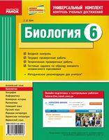 Универс. комплект 6 кл. Биология (РУС) НОВАЯ ПРОГРАММА