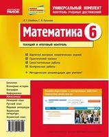 Универс. комплект 6 кл. Математика (РУС) НОВАЯ ПРОГРАММА