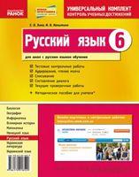 Универс. комплект 6 кл. Русский язык для РУС.шк. (РУС) НОВАЯ ПРОГРАММА/БП