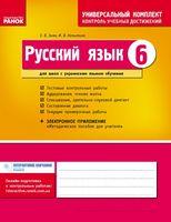 Универс. комплект 6 кл. Русский язык для укр.шк. (РУС) НОВАЯ ПРОГРАММА/БП