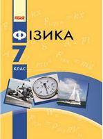 ФІЗИКА ПІДРУЧНИК  7 кл.  (Укр) НОВА ПРОГРАМА