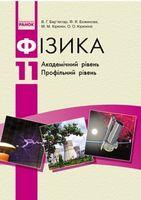 ФІЗИКА ПІДРУЧНИК 11  кл. (Укр) Академ. рівень. Профільний рівень/