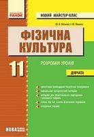 Фізкультура  ПК 11 кл  НОВИЙ майстер-клас (дівчата)
