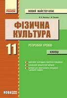 Фізкультура  ПК 11 кл  НОВИЙ майстер-клас (хлопці)