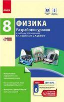 ФИЗИКА П-К  8 кл (РУС)  Разработки уроков к учеб. Барьяхтара В.Г. + СК/ НОВАЯ ПРОГРАММА
