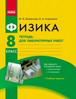 Физика.  8 кл.Тетрадь для лаб.и пр.работ/ НОВАЯ ПРОГРАММА/