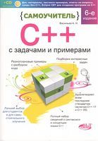 Самоучитель С++ с примерами и задачами, 6-е изд. (удовлетворяет С++17 и С++20) + виртуальный CD