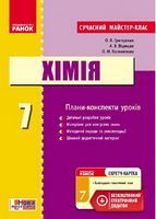 ХІМІЯ П-К  7 кл.  (Укр) Сучасний майстер-клас +СК /НОВА ПРОГРАМА