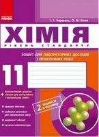 Хімія. Зошит. 11 кл. для л/п.роб. (Черевань) + додат. Рівень стандарту//