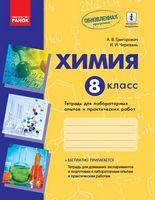 Химия.Тетр.  8 кл. для л/п.раб. (РУС) (Григорович, Черевань) + приложен./НОВАЯ ПРОГРАММА