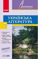 Хрест. ВЕРШИНИ Укр. література  7 кл. (Укр)