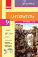 Хрест. ВЕРШИНЫ Литература  9 кл. (РУС)