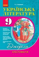 Хрест. Українська лiтература 9 кл. (Укр) НОВА ПРОГРАМА